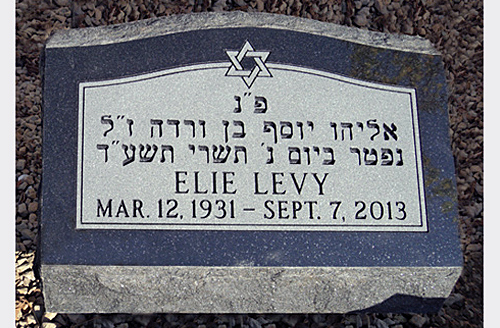 Pictures Of Jewish Grave Marker Designs Epitaphs Prices